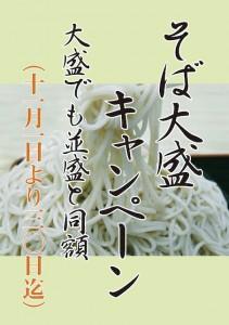 aut.大盛りキャンペーン_修正