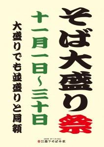 Oomorimatsuri_Poster