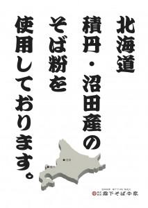 poster_hokkaido