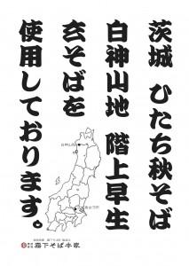 poster_jigona