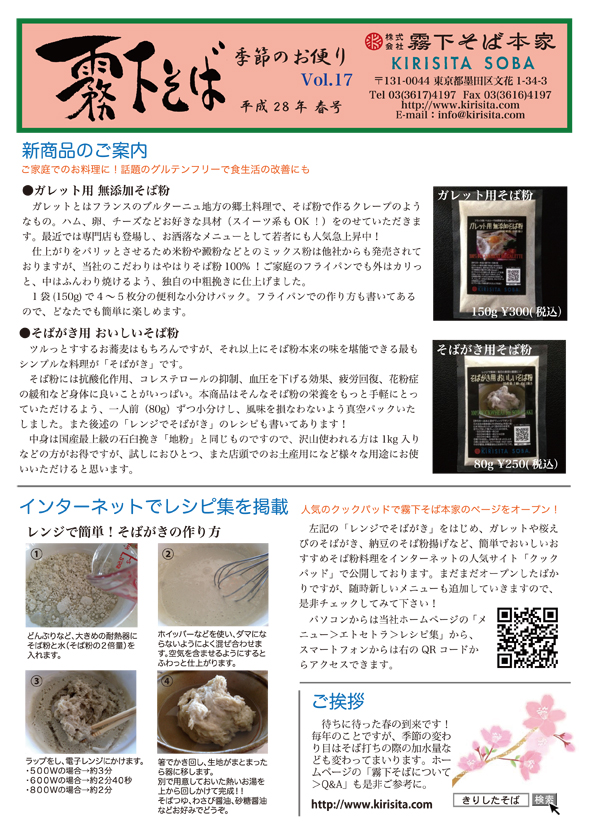 Kirisita_Tayori_16_A4(210X297)
