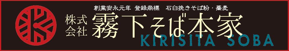 創業1772年 登録商標 霧下そば粉の製造・販売 ・通販・購入は東京都墨田区の霧下そば本家