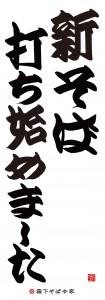 poster_shinsoba