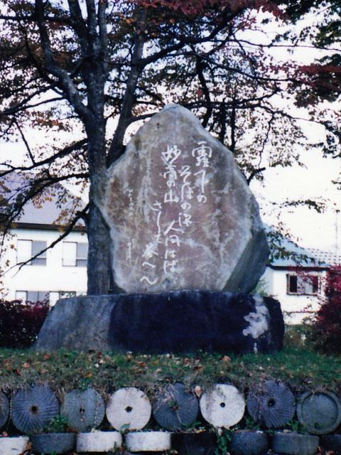 妙高高原の星野公園に建立した、故 植原路郎先生揮毫そば碑